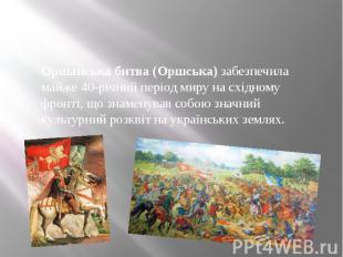 Оршанська битва (Оршська)забезпечила майже 40-річний період миру на східно