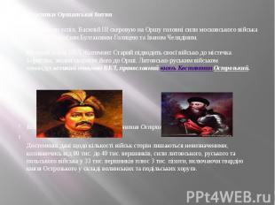 Учасники Оршанської битви Розвиваючи успіх, Василій ІІІ скеровую на Оршу головні