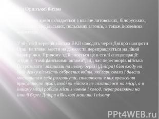 Хід Оршської битви Литовська армія складається з власне литовських, білоруських,