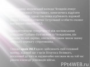 Рано-вранці московський воєвода Челяднін атакує військо гетьмана Острозького, на