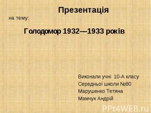 Голодомор 1932—1933 років Голодомор 1932—1933 років