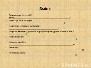 Голодомор 1932—1933 років_________________________________________________3 Голо