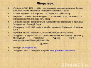«Голод в СССР, 1930 - 1934» - Федеральное архивное агентство России, 2009. При с