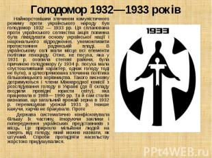 Найжорстокішим злочином комуністичного режиму проти українського народу був голо