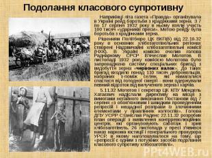 Наприкінці літа газета «Правда» організувала в Україні рейд боротьби з кра