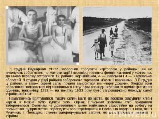 1 грудня Раднарком УРСР заборонив торгувати картоплею у районах, які не ви
