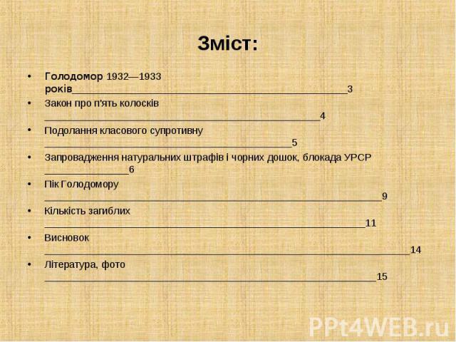 Голодомор 1932—1933 років_________________________________________________3 Голодомор 1932—1933 років_________________________________________________3 Закон про п'ять колосків _________________________________________________4 Подолання класового с…