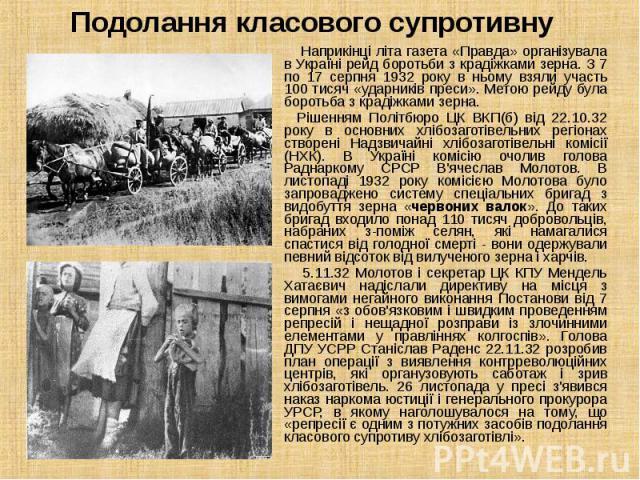 Наприкінці літа газета «Правда» організувала в Україні рейд боротьби з крадіжками зерна. З 7 по 17 серпня 1932 року в ньому взяли участь 100 тисяч «ударників преси». Метою рейду була боротьба з крадіжками зерна. Наприкінці літа газета «П…