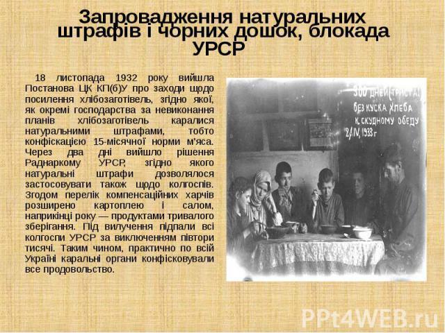 18 листопада 1932 року вийшла Постанова ЦК КП(б)У про заходи щодо посилення хлібозаготівель, згідно якої, як окремі господарства за невиконання планів хлібозаготівель каралися натуральними штрафами, тобто конфіскацією 15-місячної норми м'яса. Через …