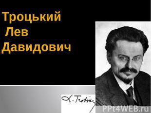 Троцький Лев Давидович