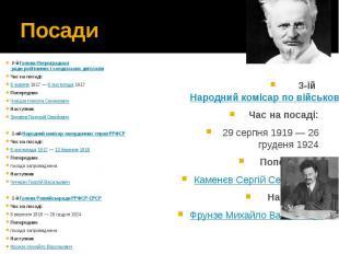 Посади 2-йГолова Петроградскої ради робітничих і солдатських депутат