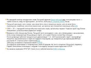 Як народний комісар закордонних справ Троцький підписавБерестейський мир,