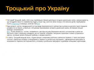 Троцький про Україну Той самий Троцький, який у 1921 році, прийнявши в Кремлі де