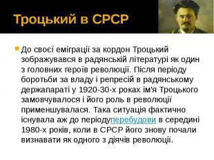 Троцький в СРСР До своєї еміграції за кордон Троцький зображувався в радянській