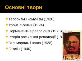 Основні твори Тероризм і комунізм (1920). Уроки Жовтня (1924). Перманентна револ