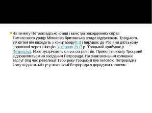 На вимогу Петроградської ради і міністра закордонних справ Тимчасового уряду Міл