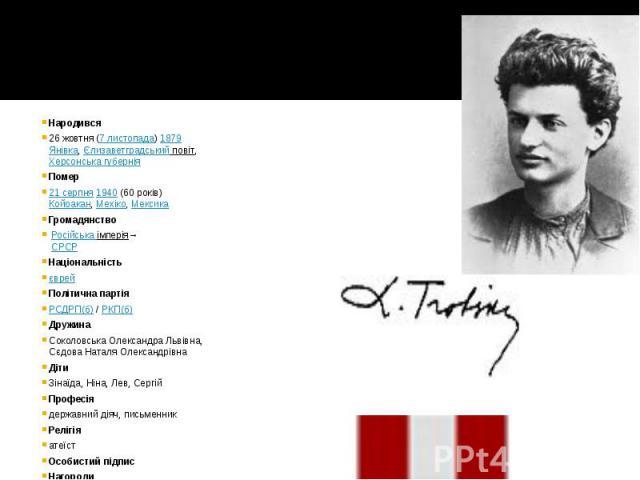 Народився Народився 26жовтня(7 листопада)1879 Янівка,Єлизаветградський повіт, Херсонська губернія Помер 21 серпня1940(60років) Койоакан,Мехіко,Мексика Громадянство Російська імперія→ …