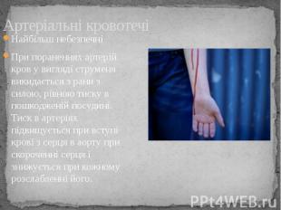 Артеріальні кровотечі Найбільш небезпечні При пораненнях артерій кров у вигляді