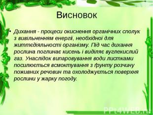Висновок Дихання - процеси окиснення органічних сполук з вивільненням енергії, н