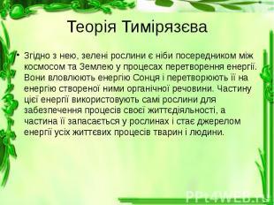 Теорія Тимірязєва Згідно з нею, зелені рослини є ніби посередником між космосом