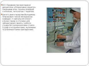 В.О.Караваєв привикладанні дисципліни «Оперативна хірургія» поєднува
