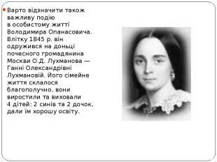 Варто відзначити також важливу подію вособистому житті Володимира Опанасов