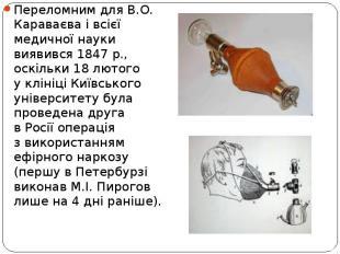 Переломним для В.О. Караваєва і всієї медичної науки виявився 1847р., оскі