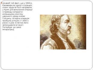 Цікавий той факт, що у1844р. Караваєва як одного зкращих очних