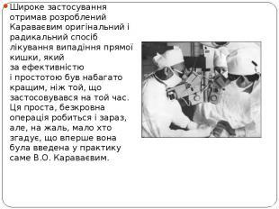 Широке застосування отримав розроблений Караваєвим оригінальний і радикальний сп