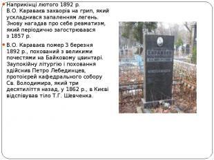 Наприкінці лютого 1892р. В.О.Караваєв захворів нагрип, який ус