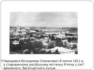 Народився Володимир Опанасович 8липня 1811р. устаровинному рос