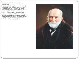 Улипні 1834р. В.О.Караваєв від'їжджає доНімеччини. Під ч