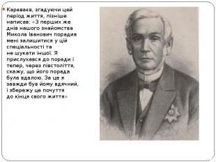 Караваєв, згадуючи цей період життя, пізніше написав: «Зперших же днів наш