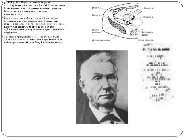 у1836р. М.І. Пирогов запропонував В.О.Караваєву місце всвоїй клініці. Володимир Опанасович із захопленням працює хірургом, бере участь уекспериментальних дослідженнях. Його дисертація «De phlebitide traumatica» («Травма…