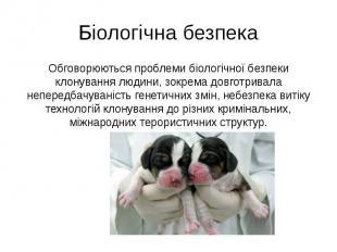 Біологічна безпека Обговорюються проблеми біологічної безпеки клонування людини,