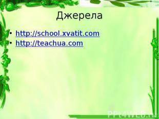 Джерела http://school.xvatit.com http://teachua.com