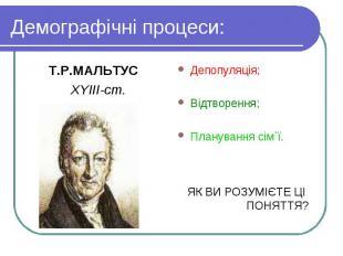 Т.Р.МАЛЬТУС Т.Р.МАЛЬТУС ХYIII-ст.