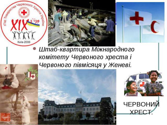 Штаб-квартира Міжнародного комітету Червоного хреста і Червоного півмісяця у Женеві. Штаб-квартира Міжнародного комітету Червоного хреста і Червоного півмісяця у Женеві.