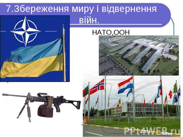 НАТО,ООН НАТО,ООН
