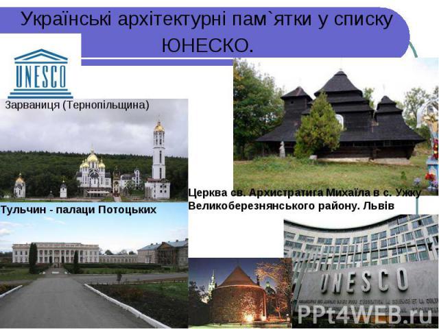 Українські архітектурні пам`ятки у списку Українські архітектурні пам`ятки у списку ЮНЕСКО.