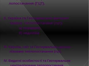 Зміст І. Геотермальне централізоване теп- лопостачання (ГЦТ). ІІ. Україна та Гео