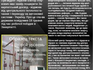 Янукович хоче скасувати централізоване теплопо-стачання Янукович сказав, що дуже