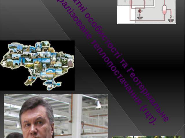 ІV. Видатні особистості та Геотермальне централізоване теплопостачання (гцт).