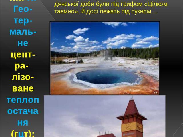 За часів Радянського Союзу на Закарпатті на базі термальних вод планували збу-дувати теплоелектростанцію не гіршу, ніж у США. Проекти використання За-карпатських термальних вод, що за ра-дянської доби були під грифом «Цілком таємно», й досі лежать п…