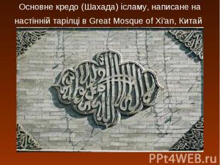 Основне кредо (Шахада) ісламу, написане на настінній тарілці в Great Mosque of X