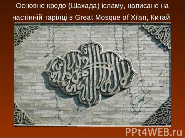 Основне кредо (Шахада) ісламу, написане на настінній тарілці в Great Mosque of Xi'an, Китай