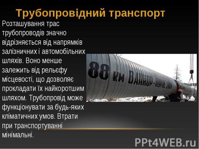 Розташування трас трубопроводів значно відрізняється від напрямків залізничних і автомобільних шляхів. Воно менше залежить від рельєфу місцевості, що дозволяє прокладати їх найкоротшим шляхом. Трубопровід може функціонувати за будь-яких кліматичних …