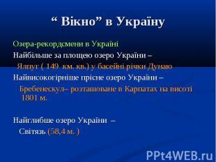 Озера-рекордсмени в Україні Озера-рекордсмени в Україні Найбільше за площею озер