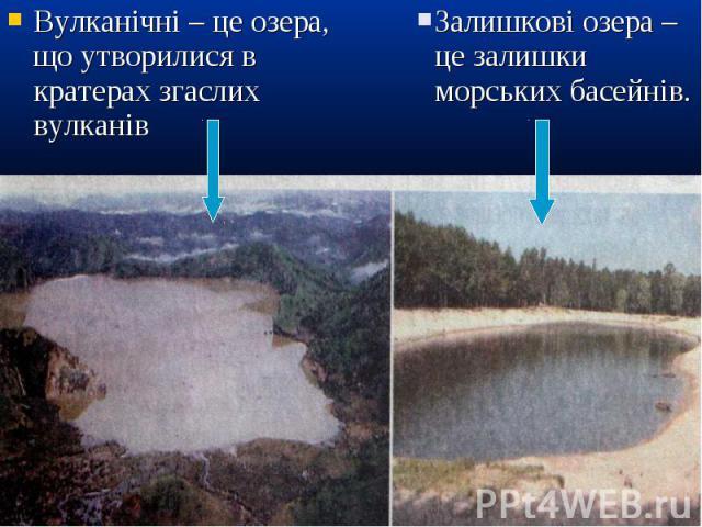 Вулканічні – це озера, що утворилися в кратерах згаслих вулканів Вулканічні – це озера, що утворилися в кратерах згаслих вулканів