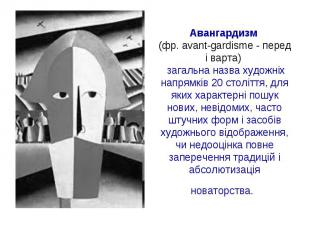 Авангардизм (фр. avant-gardisme - перед і варта) загальна назва художніх напрямк